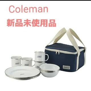 コールマン(Coleman)の新品、未使用 コールマンエナメルディッシュウェアセット(食器)