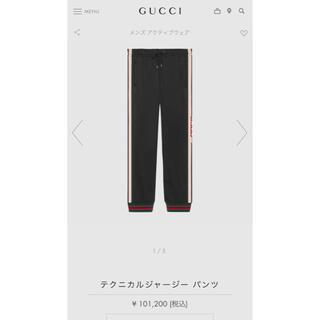 グッチ(Gucci)のGUCCI テクニカルジャージ パンツ(ジャージ)