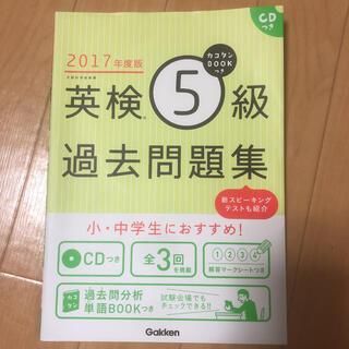 ガッケン(学研)の英検5級過去問題集(資格/検定)