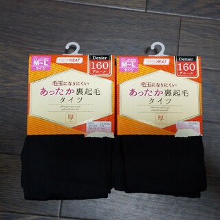 シマムラ(しまむら)の★専用 裏起毛 タイツ 二枚組(タイツ/ストッキング)