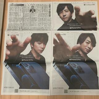 3枚セット 嵐 新聞広告 iPhone12 ソフトバンク (印刷物)