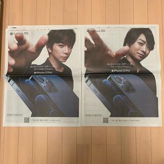 2枚セット 嵐 新聞広告(印刷物)