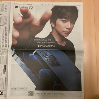 嵐 新聞広告 松本潤さん(印刷物)