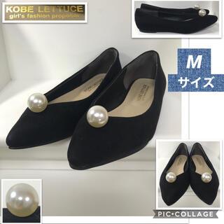 コウベレタス(神戸レタス)の女性 M《KOBE LETTUCE》(パール付き)パンプス(ハイヒール/パンプス)