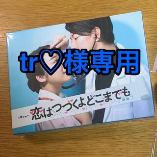 tr♡様専用(TVドラマ)
