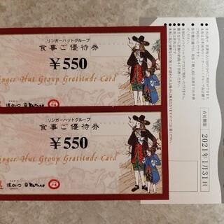 リンガーハット 株主優待券 1100円分(レストラン/食事券)