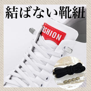 シルバー×黒紐 平紐 結ばない靴紐 伸びる靴紐 品質保証 配送保証(シューズ)