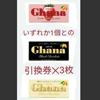 チョコレート(chocolate)のロッテ ガーナ(ピンク、ブラック、ホワイト) チョコレート引換券3枚(フード/ドリンク券)