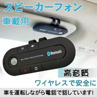 Bluetooth ハンズフリー 通話キット 車載用 車載 iPhone (車内アクセサリ)