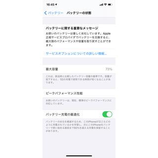 アップル(Apple)の【中古】iPhoneX 256GB シルバー(スマートフォン本体)