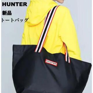 ハンター(HUNTER)の週末セール!!【新品】HUNTER★トートバッグ  BLACK(トートバッグ)