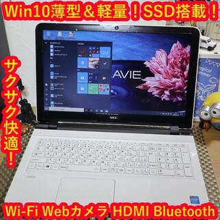 エヌイーシー(NEC)のNEC/Win10高年式!薄型/SSD搭載/ホワイト/メ8G/無線/HDMI(ノートPC)