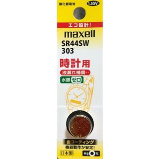 マクセル(maxell)のSR44SW(1個)普通便 (その他)