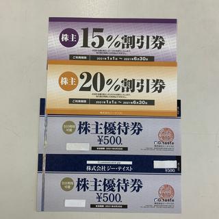 ジーテイスト 株主優待 500円分×2枚 20%割引券など(レストラン/食事券)