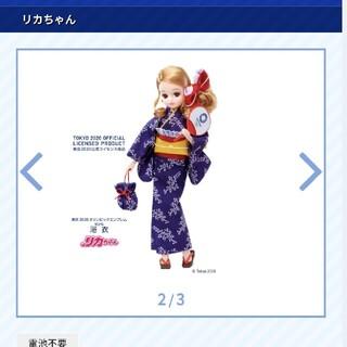 タカラトミー(Takara Tomy)のリカちゃん 浴衣 (東京2020オリンピックエンブレム)(ぬいぐるみ/人形)