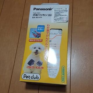 パナソニック(Panasonic)の犬用バリカン(全身)パナソニックPanasonic ER807PP【保証書付き】(犬)
