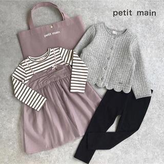 プティマイン(petit main)のプティマイン 福袋 2021(ワンピース)