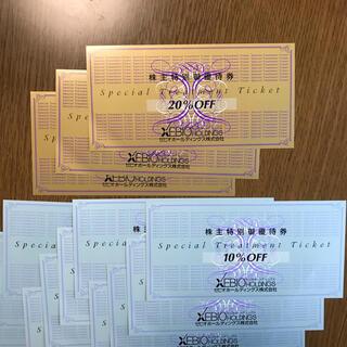 【マリ様専用】ゼビオ 株主優待(ショッピング)