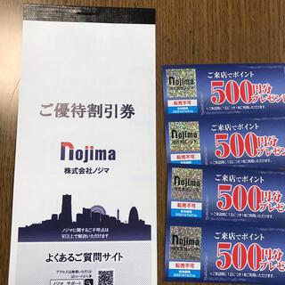 【最新】ノジマ 株主優待(ショッピング)
