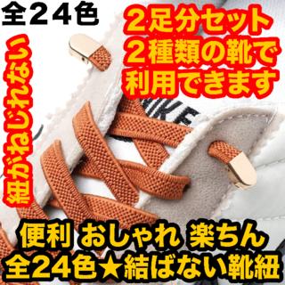 2足分セット(4本) 伸びる靴ひも 結ばない靴ひも ゴム靴ひも 靴紐 ストッパー(ヨガ)