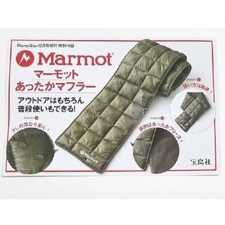 マーモット(MARMOT)のマーモット 撥水キルティング マフラー(マフラー)