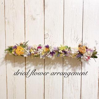 ドライフラワー フラワーラック 壁飾り 新春 lavender&yellow(ドライフラワー)
