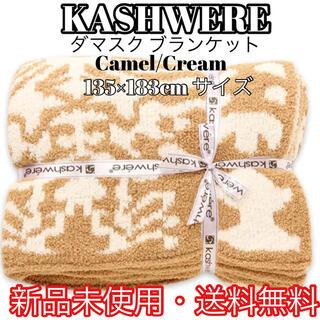 カシウエア(kashwere)のカシウェア【KASHWERE】ダマスク ブランケット Camel/Cream(その他)