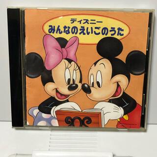 ディズニー(Disney)のディズニー みんなのえいごのうた(キッズ/ファミリー)