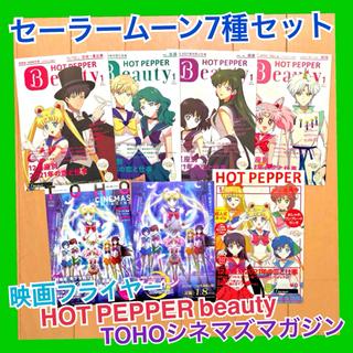 セーラームーン  HOTPEPPER beauty ホットペッパービューティー(アニメ)