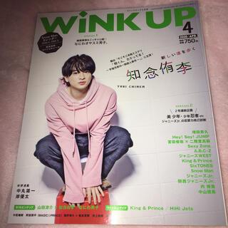 ジャニーズ(Johnny's)のWink up Hey! Say! JUMP 知念侑李 2020年 4月号(アイドルグッズ)