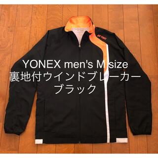 ヨネックス(YONEX)のヨネックス ウインドブレーカー men's 黒 裏地付 M size(ウェア)