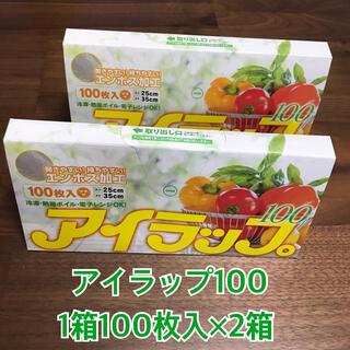 イワタニ(Iwatani)のアイラップ100 2箱200枚入(収納/キッチン雑貨)