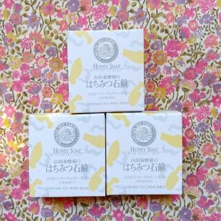 ヤマダヨウホウジョウ(山田養蜂場)の山田養蜂場 はちみつ石鹸 3個セット(洗顔料)