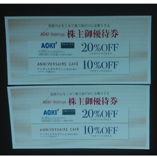 オリヒカ(ORIHICA)の【最新】AOKIアオキ株主優待券2枚【送料無料】(ショッピング)