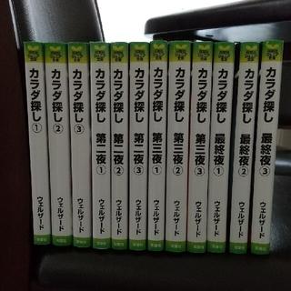 カラダ探し ウェルザード ジュニア文庫(文学/小説)