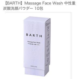 コスメキッチン(Cosme Kitchen)の【BARTH】Massage Face Wash 中性重炭酸洗顔パウダー 10包(洗顔料)