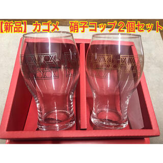 【新品】カゴメ 株主10周年記念 硝子コップ 2個セット(食器)