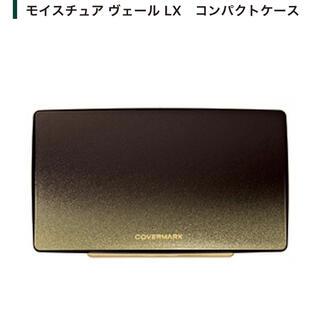 カバーマーク(COVERMARK)のcovermark  モイスチュア ヴェール LX コンパクトケース 美品(その他)