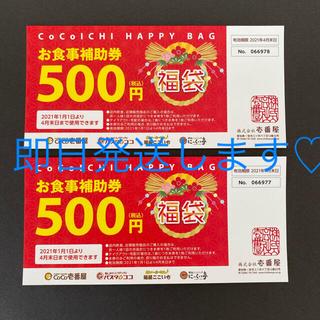 CoCo壱 お食事補助券 500円分×2枚(レストラン/食事券)
