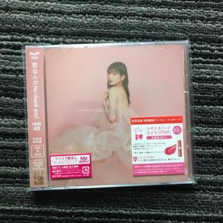 エヌエムビーフォーティーエイト(NMB48)の恋なんかNo thank you!(Type-D)(ポップス/ロック(邦楽))