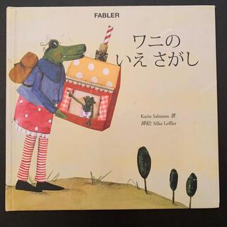 イケア(IKEA)のIKEA 絵本 「ワニのいえさがし」 FABLER(絵本/児童書)