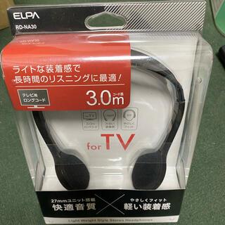 エルパ(ELPA)のELPA RD-NA30 テレビ用ロングコード(ヘッドフォン/イヤフォン)