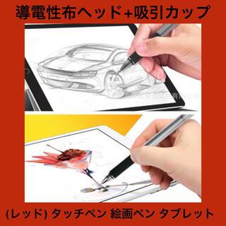 (レッド) タッチペン 絵画ペン 導電性布ヘッド+吸引カップ(PC周辺機器)