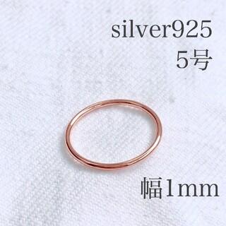 シルバー925 リング 5号 ピンクゴールド 指輪 silver925 新品(リング(指輪))