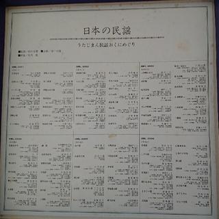 コロンビア(Columbia)の処分特価 日本の民謡 LP盤レコード(その他)