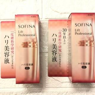 ソフィーナ(SOFINA)のソフィーナ リフトプロフェッショナル ハリ美容液EX(新品2本)」(美容液)