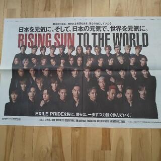 エグザイル トライブ(EXILE TRIBE)の朝日新聞全面広告 RISING SUN TO THE WORLD(印刷物)
