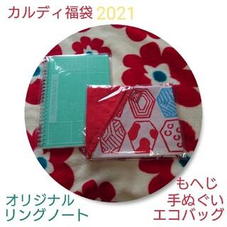 カルディ(KALDI)のカルディ ノート&エコバッグ2点セット♪(日用品/生活雑貨)