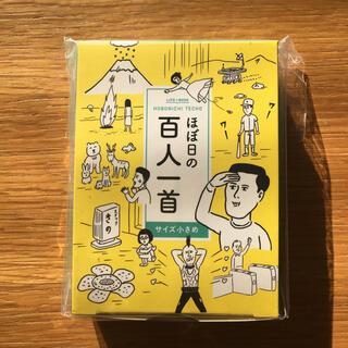 ほぼ日の百人一首 サイズ小さめ(カルタ/百人一首)