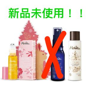 メルヴィータ(Melvita)のメルヴィータ クリスマスコフレ(化粧水/ローション)